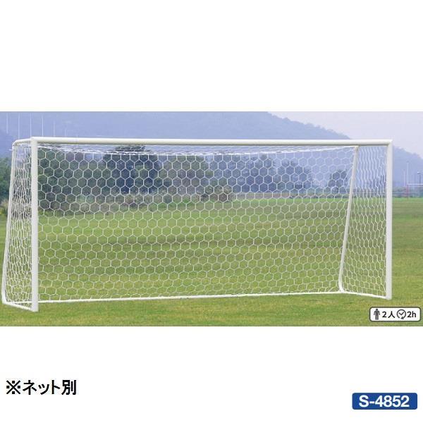 三和体育 ゴール サッカー 特価 少年サッカー 法人限定 S-4852 お見積 80 送料 SWT アルミサッカーゴール少年用 ☆正規品新品未使用品