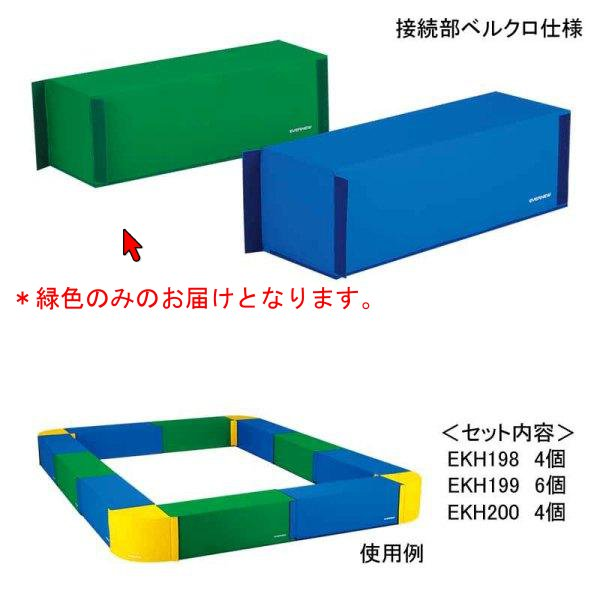 ソフトブロック 長方形B EKH199 (JS118933)【送料区分:C】【QBI25】