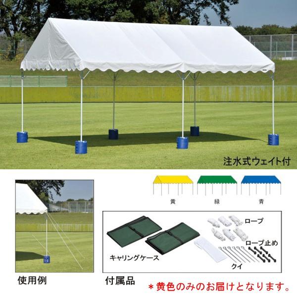 テント 大型テント タープ 集会用テントアルミ AH-B(黄) EKA854-黄400 特殊送料【ランク:K】 【ENW】 【QCA41】