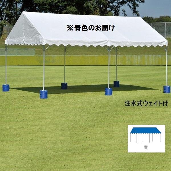 テント 大型テント タープ 集会用テントアルミ AH-D(青) EKA855-青700 特殊送料【ランク:L】 【ENW】 【QCA25】