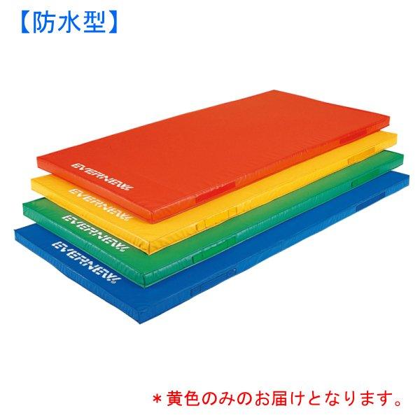 カラーマット防水型  120×240×5/黄 EKM073-黄400 (JS140194)【送料区分:D】