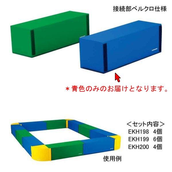 ソフトブロック 長方形A(青) EKH198-青700 (JS140203)【送料区分:C】【QBI25】