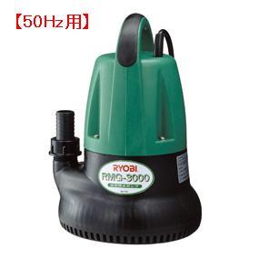 水中汚水ポンプ 50Hz用 (RY146099/RMG-3000)