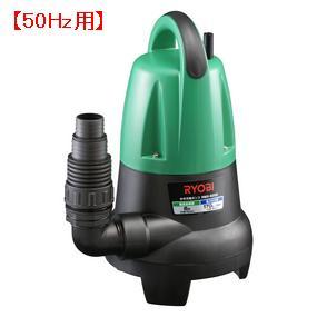 水中汚水ポンプ 50Hz用 (RY146105/RMX-4000)