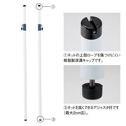 バトミントン支柱 直径40mm D-1660 (JS198921)【送料区分:H-1】【QBI25】