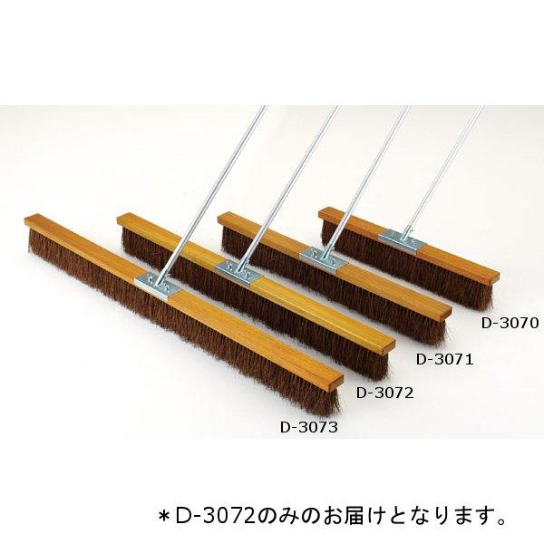 アルミコートブラシ(シダ)DX150 D-3072 (JS198984)【送料区分:I-2】【QBI35】