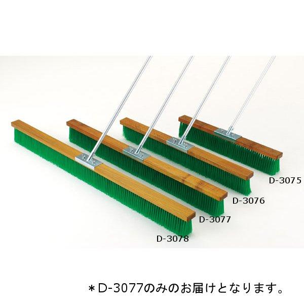 アルミコートブラシ(ナイロン)DX180 D-3078 (JS198989)【送料区分:I-2】【QBI25】