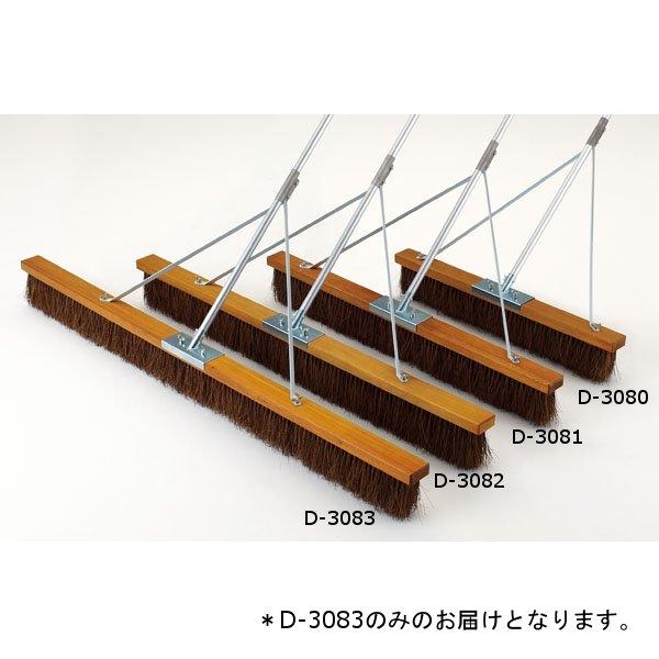 アルミコートブラシ(シダ/補強付)DX180 D-3083 (JS198993)【送料区分:I-2】【QBI25】