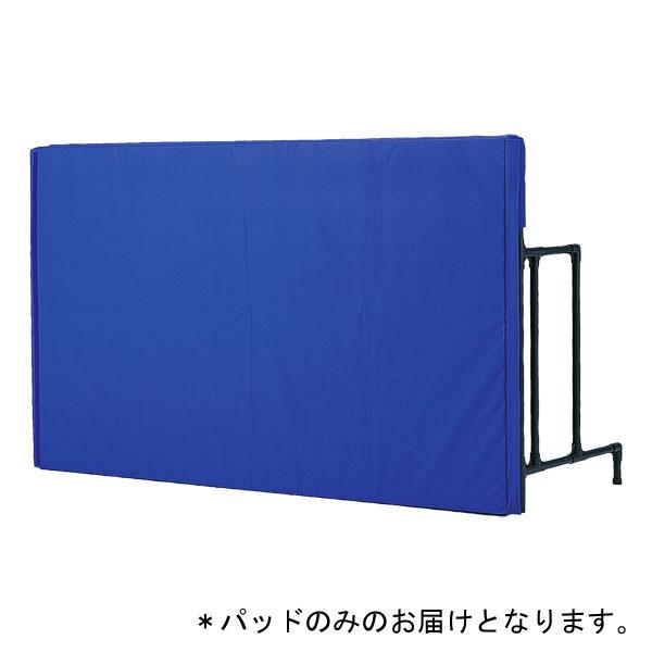 簡易式外野フェンス用パット(ブルー) D-6975B (JS199517)【送料区分:別途】