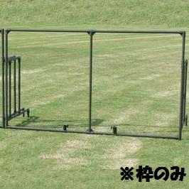 簡易式外野フェンス枠のみ(杭2本付) D-6980 (JS199521)【送料区分:別途】