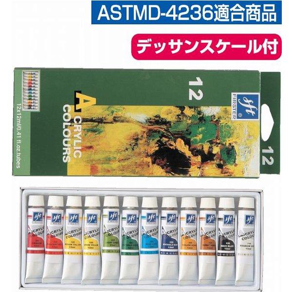 アーテック ファースターアクリル絵具 12ml 12色セット QCB27 日本最大級の品揃え AC207022 希少 '107250