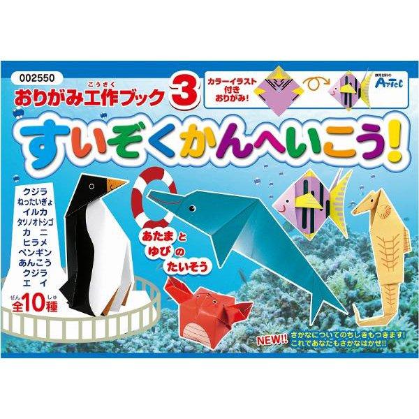 未使用品 工作 折り紙 知育おもちゃ 知育玩具 アーテック 公式通販 おりがみ工作ブック3すいぞくかんへいこう AC207567 '002550 QCB27