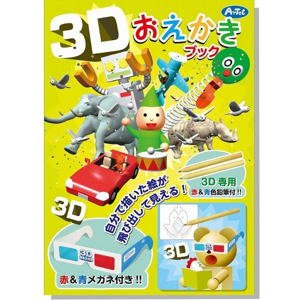 アーテック 3Dおえかきブック AC207700 至高 '007923 新作からSALEアイテム等お得な商品満載 QCB27
