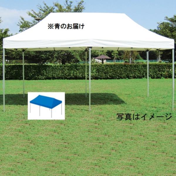 テント イベントテントワンタッチテント1.8×3.6cm 青EKA732_700 特殊送料:ランク【K】【ENW】【QBJ38】