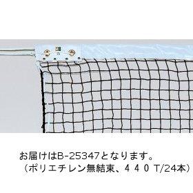 ソフトテニスネット (JS221001/B-2534)【QBI35】