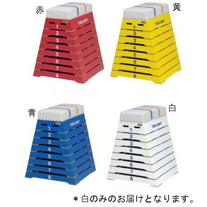 カラー跳び箱8段 白 T-2808W (JS221801)【送料区分:13】