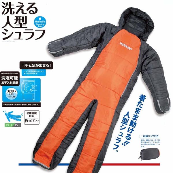 洗える人型シュラフ(オレンジxグレー)(AP228359/UB-0009)【 UB-9 】【 寝袋 シュラフ 10度 10℃ 人 ワカサギ釣り 洗濯 釣り 登山 キャンプ 】