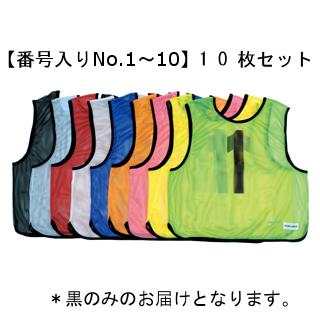メッシュベスト 黒【番号入りNo.1~10】 (TOL230670/B-7691BL)