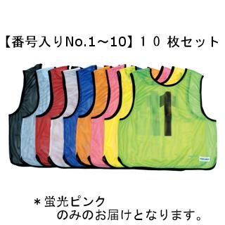 メッシュベスト 蛍光ピンク【番号入りNo.1~10】 (TOL230672/B-7691P)【QBI35】