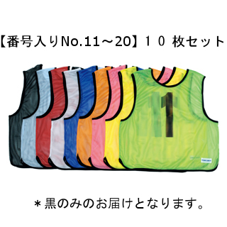 メッシュベスト 黒【番号入りNo.11~20】 (TOL230678/B-7692BL)【QBI35】