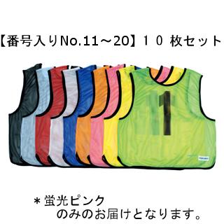 メッシュベスト 蛍光ピンク【番号入りNo.11~20】 (TOL230680/B-7692P)
