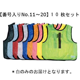 メッシュベスト 白【番号入りNo.11~20】 (TOL230684/B-7692W)