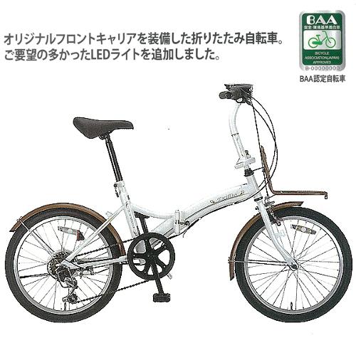 エクシリアFDB206BAA(パールホワイト)【 YG-213 】 (AP231258/YG-0213)【折りたたみ自転車】