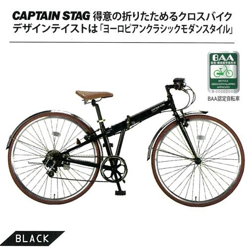 ブラッシュアップFDB7007BAA(ブラック)【 YG-212 】 (AP231274/YG-0212)【折りたたみ自転車】