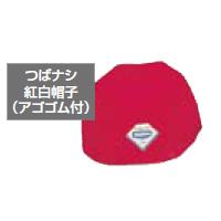 つばナシ紅白帽子(アゴゴム付)T・Cブロード(大) (ES25929/S-19)【QCB27】