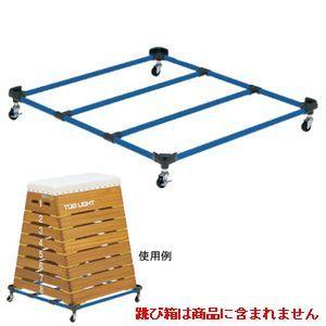 上質で快適 跳箱運搬車RS100 T-2440 (JS27220)【送料区分:8】, タマシ 40de383a