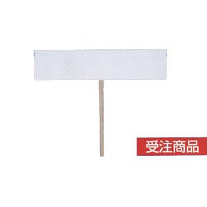 白板付プラカード [分類:設備運営用品](ES31149/S-399)【QBI35】