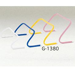 フレキシブルハードル250 G-1380 (JS33085)【送料区分:5】【QBI47】