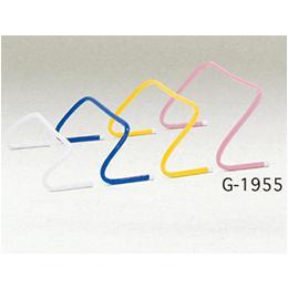 フレキシブルハードル300 G-1955 (JS33086)【送料区分:5】