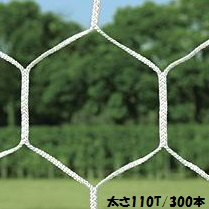 【即発送可能】 JRサッカーゴールネットHEX (JS39141/B-4480)【分類:サッカー フットサル 試合用品ゴール】, グラシアスジャパン:a1f6f66f --- canoncity.azurewebsites.net