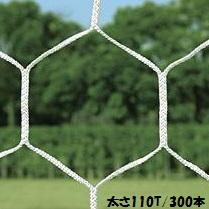 JRサッカーゴールネットHEX (JS39141/B-4480)【分類:サッカー フットサル 試合用品ゴール】【QBI35】
