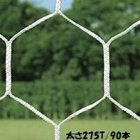 サッカーネットHEX-ST (JS39149/B-6019)【分類:サッカー フットサル 試合用品ゴール】