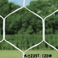 サッカーゴールネットHEXA (JS39151/B-6500)【分類:サッカー フットサル 試合用品ゴール】【QBI35】
