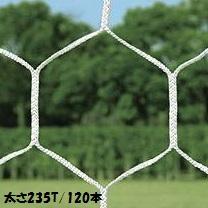 ハンドゴールネットHEX (JS39166/B-4490)【分類:サッカー フットサル 試合用品ゴール】【QBJ38】