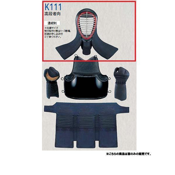 剣道防具 K111 高段者向濃紺刺紺堅打紐付 面 [早川繊維] (JS42748/K111M)【QBI35】