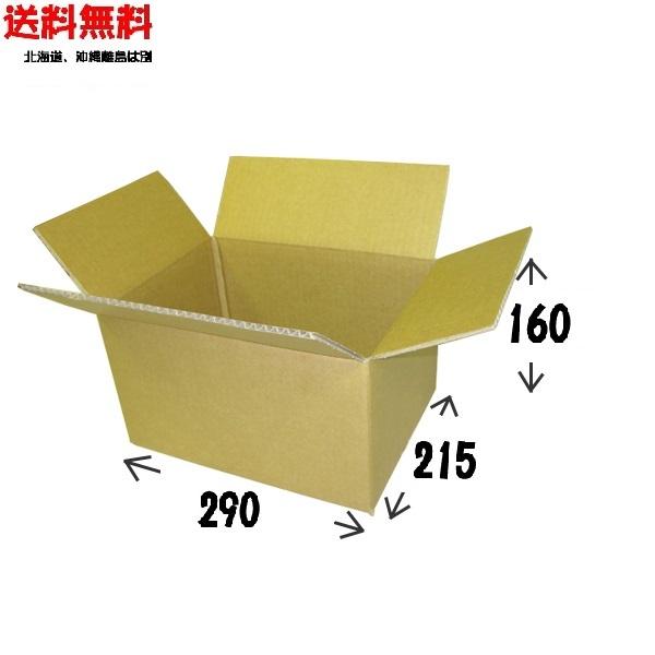 ダンボール 中サイズ 240枚セット(80枚×3梱包) (FB52017/DB-70A-240)【ダンボール 収納】【段ボール 収納】【ダンボール箱】【QCA04】