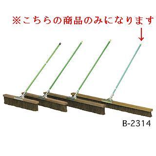 コートブラシ180 B-2314 (JS78497) 送料ランク【39】 【トーエイライト】【QBI35】
