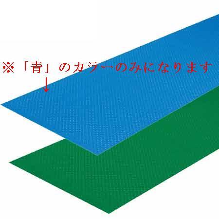 ダイヤマットアルマットB(青) T-2661 (JS78529)【送料区分:8】