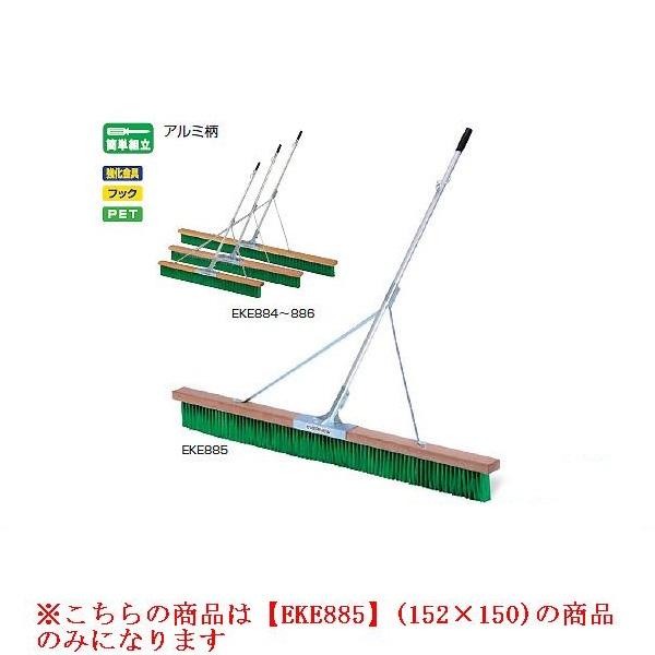 コートブラシアルミ150PH (JS82088/EKE885)【分類:グランド整備用品 コートブラシ】