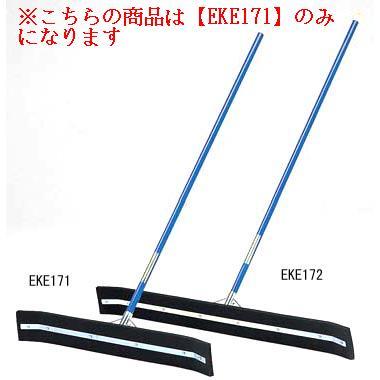 ゴムブラシ90R (JS82576/EKE171)【分類:グランド整備用品 コートブラシ】【QBI35】