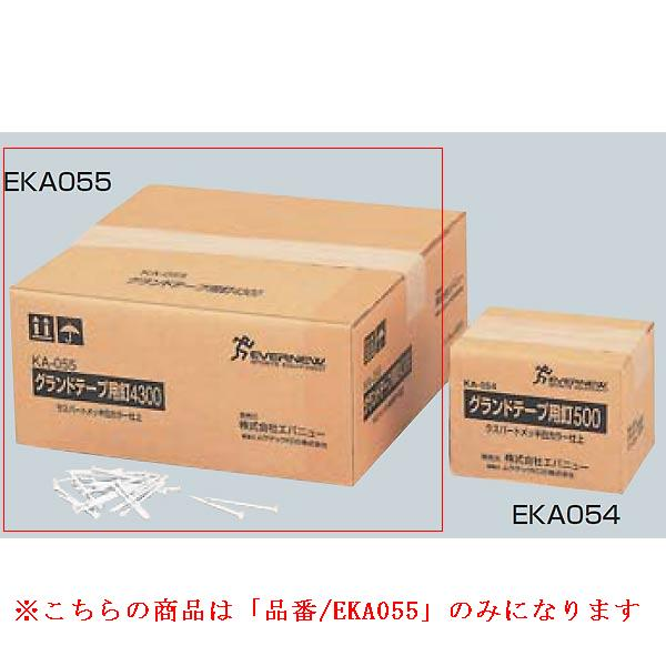 グランドテープ用釘4300 (JS82680/EKA055)【分類:ライン引き】【QCA04】