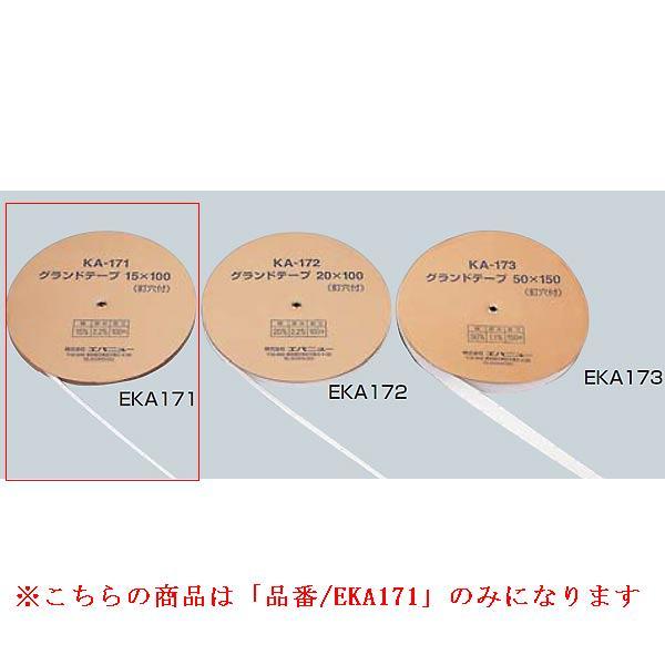 グランドテープ15×100(白) (JS82681/EKA171)【分類:ライン引き】【QBJ38】