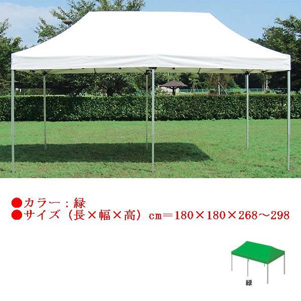 ワンタッチテント1.8×1.8(緑) EKA731 (JS82808)【送料区分:K】