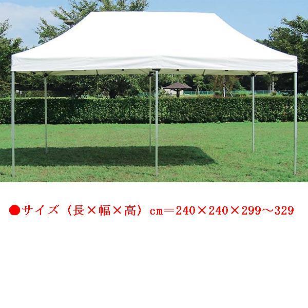ワンタッチテント2.4×2.4(白) EKA733 (JS82815)【送料区分:K】【QBI35】