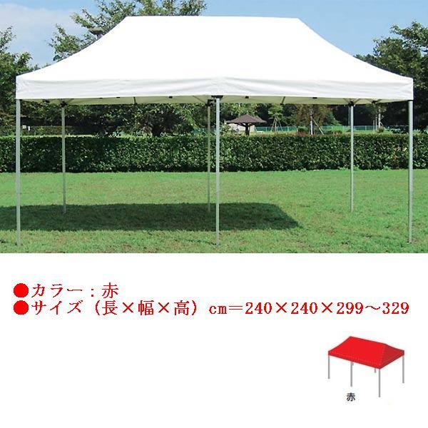 ワンタッチテント2.4×2.4(赤) EKA733 (JS82816)【送料区分:K】【QBI35】