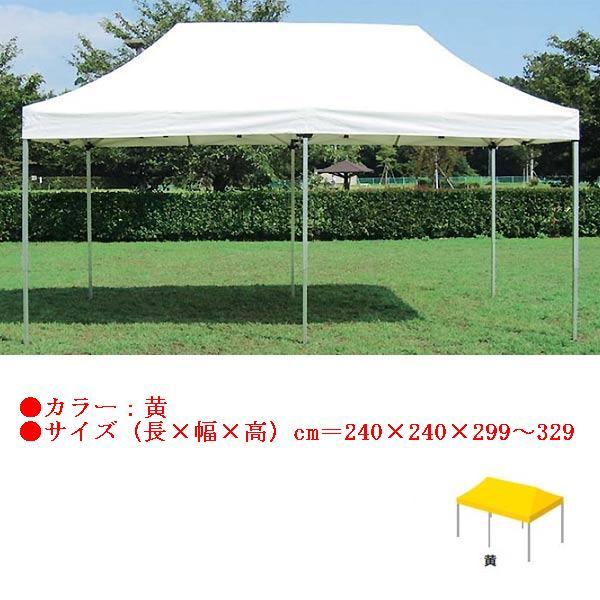 ワンタッチテント2.4×2.4(黄) EKA733 (JS82817)【送料区分:K】【QBI35】
